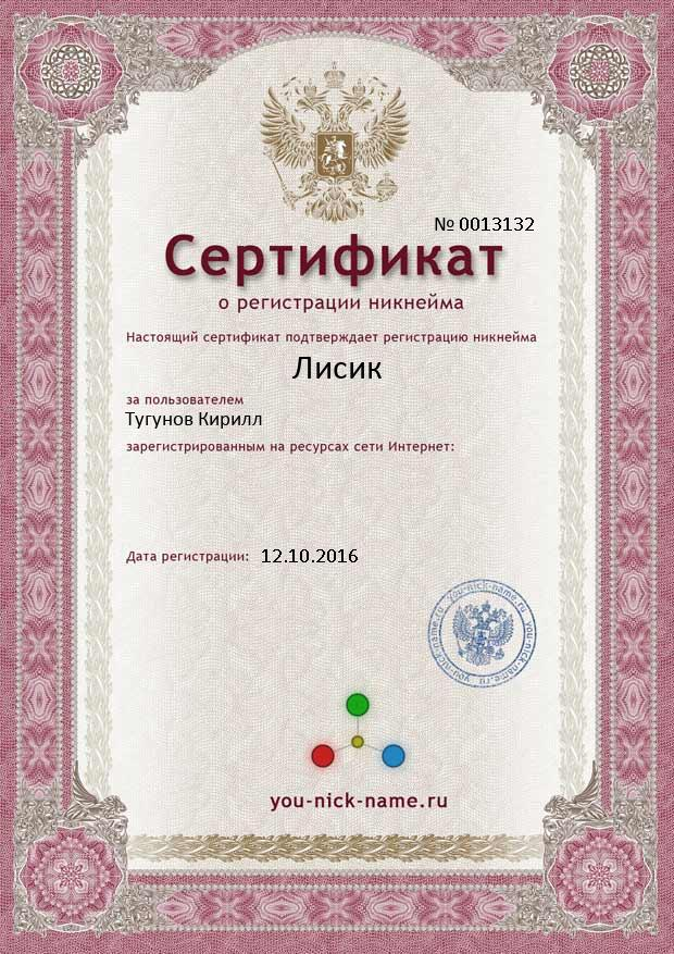 The certificate for nickname Лисик