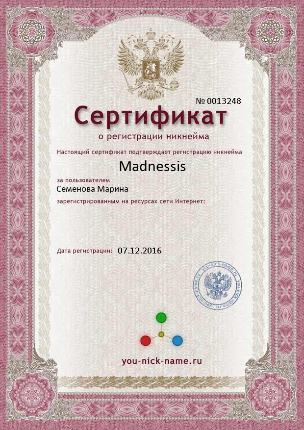 The certificate for nickname Madnessis