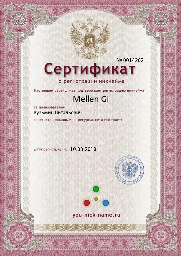 The certificate for nickname Mellen Gi